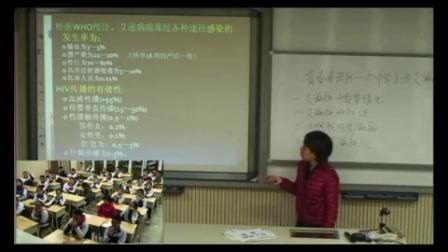 《青春要设防--与中学生谈艾滋病》教学课例(高一心理健康,深圳第二高级中学:钟夏冰)
