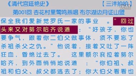 《清代宫廷艳史》第008回 视频朗读 古典文学 小说朗读