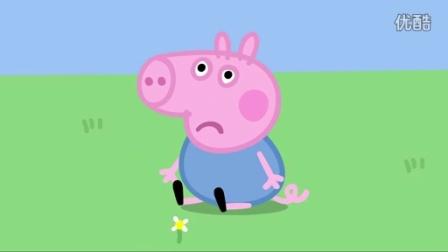 小猪佩奇和米奇妙妙屋出奇蛋 09