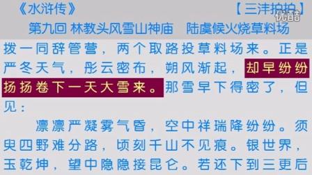 《水浒传》第9回 视频朗读 古典文学 四大名著 小说朗读