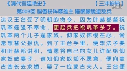 《清代宫廷艳史》第009回 视频朗读 古典文学 小说朗读