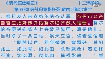 《清代宫廷艳史》第010回 视频朗读 古典文学 小说朗读