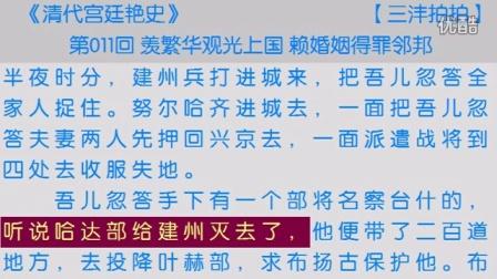 《清代宫廷艳史》第011回 视频朗读 古典文学 小说朗读