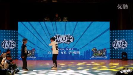 白鑫宇(w) vs 许格雨-16进8-Popping少儿组-WAF总决赛2