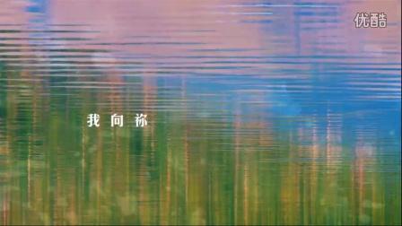 JESUS FASHION 2.0 敬拜專輯- 敞開我心 歌詞MV  主唱: 陳曼青Vela Blue