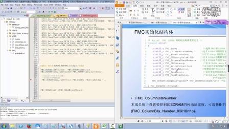【200集-秉火STM32F429视频教程】26-FMC—扩展外部SDRAM(第4节)—代码讲解-初始化FMC