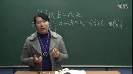 初中歷史人教版八年級《科學技術的成就》名師微型課  北京張麗