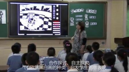 《變照片為黑白畫》教學課例-嶺南版美術四年級,珠光小學:孫勇