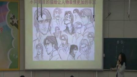 《表情豐富的臉》教學課例-嶺南版美術二年級,紅桂小學:易金