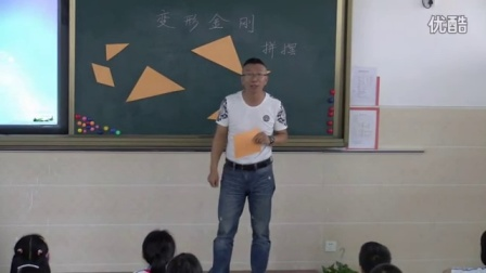 《變形金剛》教學課例-嶺南版美術二年級,羅芳小學:王建