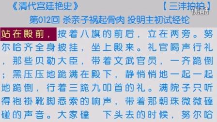 《清代宫廷艳史》第012回 视频朗读 古典文学 小说朗读