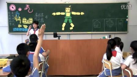 《漢字創意畫》教學課例-嶺南版美術五年級,育才第四小學:崔盾盾