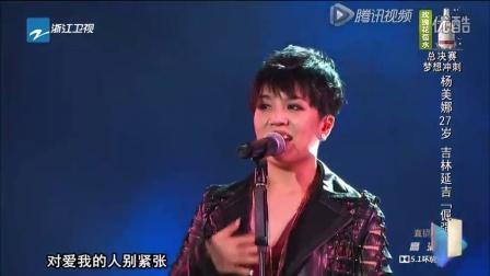中国新歌声第一季《杨美娜 倔强》总决赛杨美娜高亢嘶吼纵情发泄倔强本性