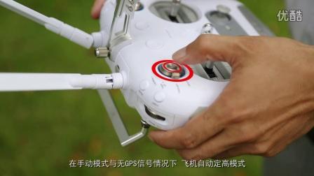 华科尔天眼4(VOYAGER4)无人机功能视频_定高模式
