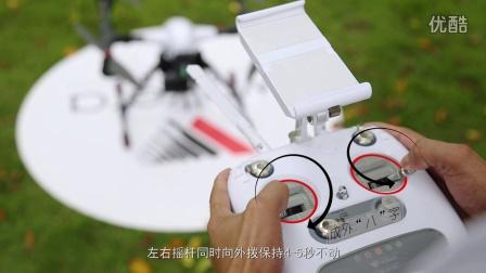 华科尔天眼4(VOYAGER4)无人机功能视频_电机解锁