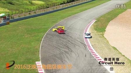 2016泛珠三角超级赛车节-秋季赛官方花絮