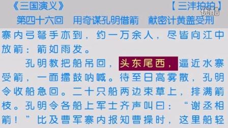 《三国演义》第46回 视频朗读 古典文学 四大名著 小说朗读
