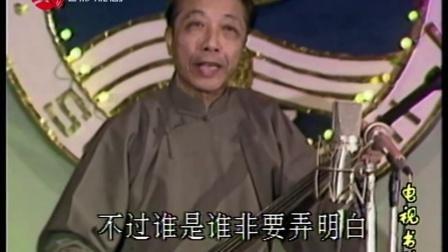 弹词选曲林子文・贵府账房(张鉴国)