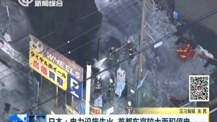 日本:电力设施失火 首都东京较大面积停电 21点新闻夜线 20161012