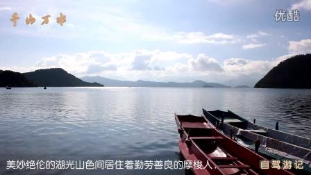 最新自驾游记—云南行