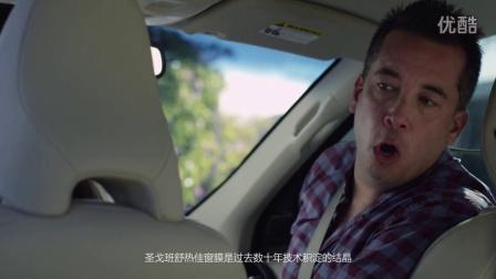 圣戈班Solar Gard品牌宣传片