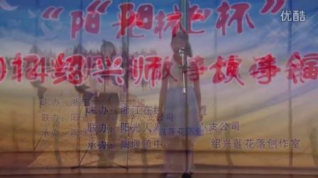 绍兴师爷故事会陶堰赛区剪影