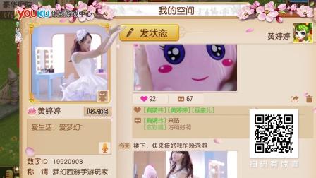 SNH48代言梦幻西游宣传视频
