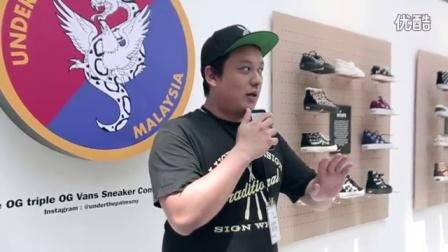 马来西亚 Sneakerlah 鞋展上的 Vans