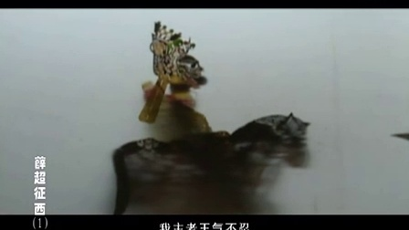 皮影戏《薛超征西》1