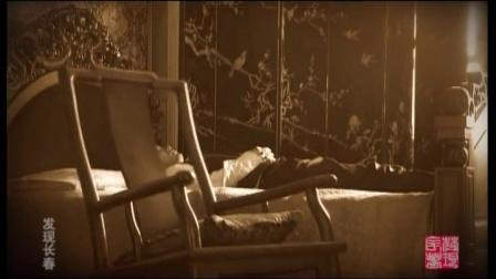发现长春:经典回放《伪满帝宫》第一集《入主伪宫》