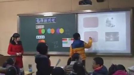 第五屆電子白板大賽《色彩的對比》(人教版美術五年級,成都市鹽道街小學:李麗娟)