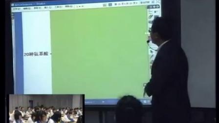 第五屆電子白板大賽《生命活動的主要承擔者—蛋白質》(人教版生物高一,廣州市真光中學:侯磊)