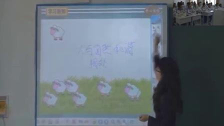 第五屆電子白板大賽《實施可持續發展戰略》(人教版政治九年級,大慶市第四是中學:曲丹)