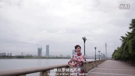 17《珠江明珠》—许岚岚老师演唱