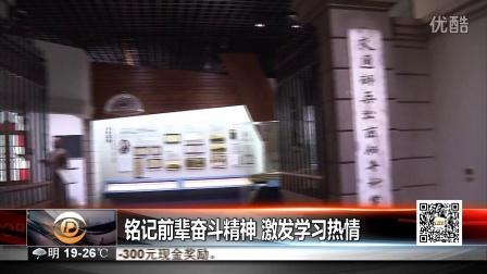 浦东台10月17日:海事大学校史馆展