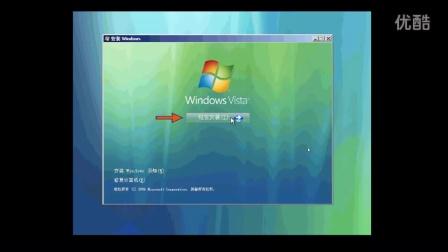 安装微软vista原版系统完整视频教程