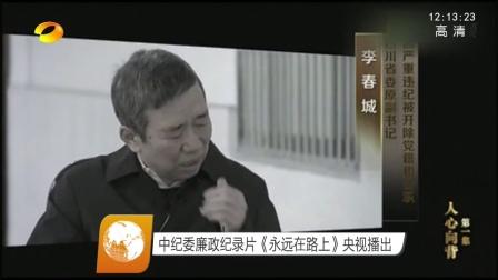 中纪委廉政纪录片《永远在路上》央视播出 161018 午间新闻