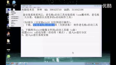 u盘装win7系统教程 u盘启动盘制作 使用u盘安装系统视频教程(老毛桃版一)