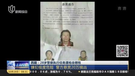 西藏:28岁警察执行任务遭枪击牺牲——嫌犯极度危险  警方悬赏20万缉凶 上海早晨 161019