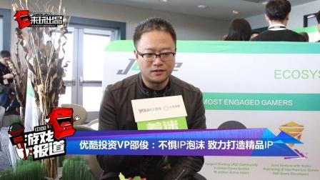 优酷投资VP邵俊:不惧IP泡沫 致力打造精品IP