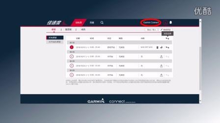 Garmin Sports-编辑课程(教练)