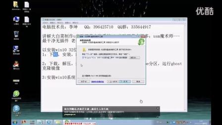 (一)u盘装win7/10系统教程 u盘启动盘制作 使用u盘安装系统视频教程