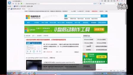 (二)u盘装win7/10系统教程 u盘启动盘制作 使用u盘安装系统视频教程