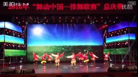 #西藏##社体中心##社会与体育指导管理中心##2016##全国##舞动中国##排舞联赛##总决赛##第一名#👍为西藏转起