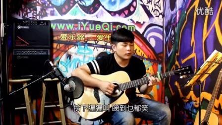 吉他弹唱《分分钟需要你》- 爱乐器娱乐_标清