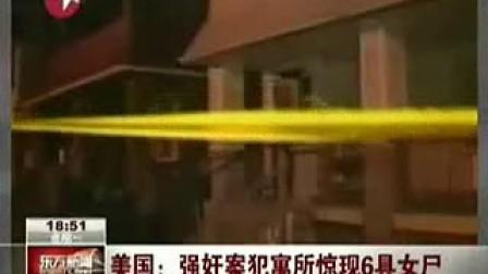 美国猥琐犯在家中藏6具女尸