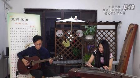 【太子梦工厂】当茶遇上咖啡——《青花瓷》古筝、吉他演奏