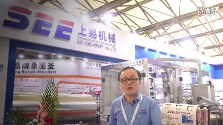 浙江上易机械有限公司CBB上海新国际博览杰盟在线展会