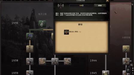 【轩轩】魔幻巨作 钢铁雄心4 03 抗战胜利 全部赶下海
