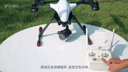 天眼VOYEGER4与F8W遥控器操作视频-云台控制